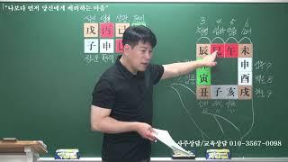 [사주명리학] 제312회 2020년판 자식운1편 l 기초탄탄 11강 l 12운성 실전활용술 l 장동국선생