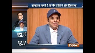 Aap Ki Adalat: Did you know Dharmendra recommended Amitabh Bachchan for Sholay?