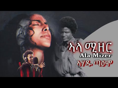 Download Ahadu Taemo - Ala Mizer | ኣላ ሚዘር New Tigrigna Music Video 2021