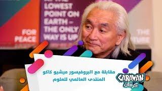 مقابلة مع البروفيسور ميشيو كاكو - المنتدى العالمي للعلوم