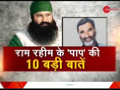 Breaking News: Dera chief Ram Rahim, 3 others convicted in Journalist murder case