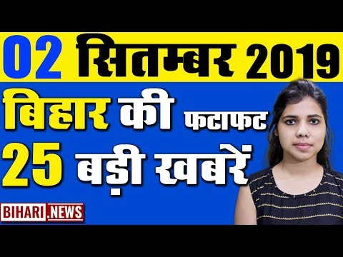 Bihar today latest update from all districts of bihar in hindi from Patna,Gaya and Madhubani.
