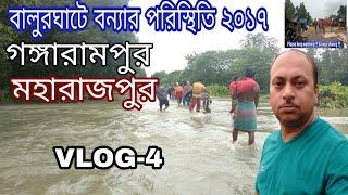 Balurghat, gangarampur, maharajpur flood 2017//south dinajpur flood /বালুরঘাট, মহারাজপুর, গজ্ঞারামপু