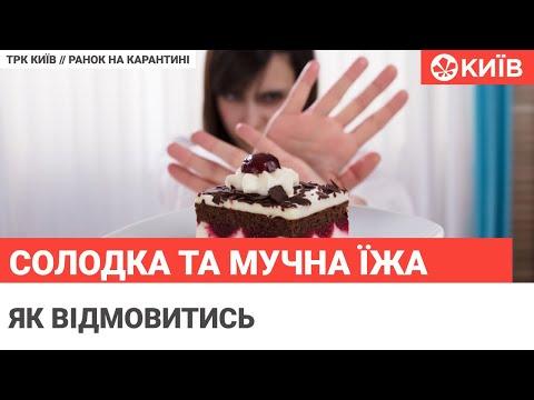 Телеканал Київ: Як відмовитися від мучного та цукру
