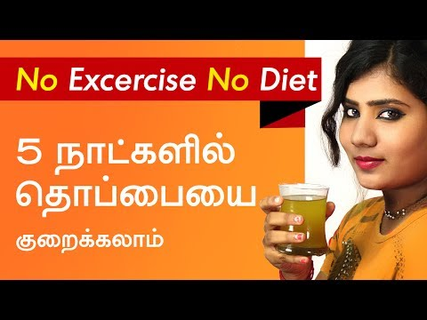 How to Reduce Belly Fat quickly at home ? without Exercise - Tamil Beauty Tips