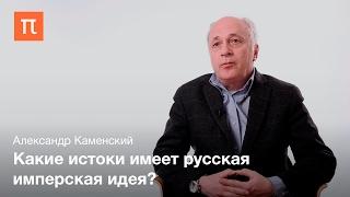 Становление Российской империи — Александр Каменский