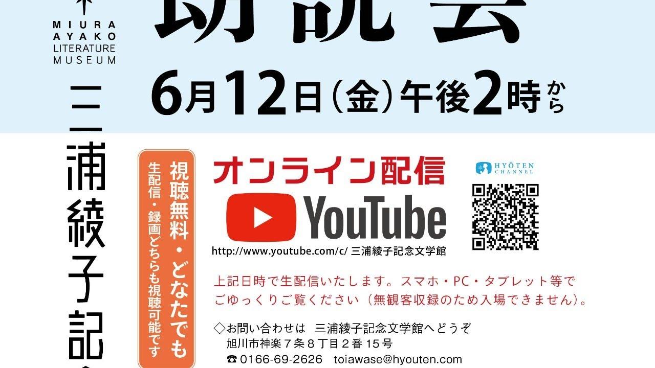 三浦綾子記念文学館 綾の会朗読会