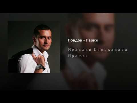 MP3 ИРАКЛИЙ ЛОНДОН ПАРИЖ СКАЧАТЬ БЕСПЛАТНО