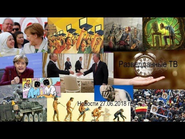 Сергей Будков: Разбор разведданных, 27.06.18