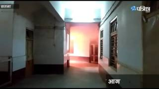 Fire in Hospital | Short Circuit | Stamped in Hospital | Exclusive Video