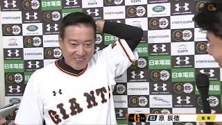 【インタビュー】7/5 DeNA戦 試合後の原監督インタビュー【巨人】