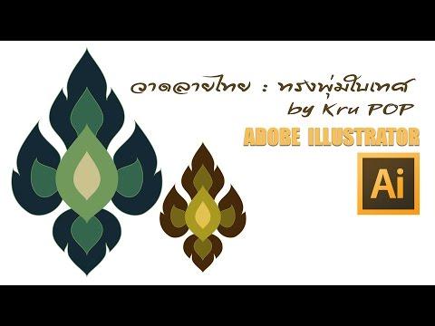 วาดลายไทย : ทรงพุ่มใบเทศ ด้วย ILLUSTRATOR