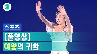 4년 만의 공연 펼친 김연아... 클라스는 여전히 그대로/비디오머그