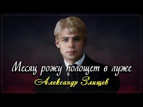Месяц рожу полощет в луже - Сергей Есенин