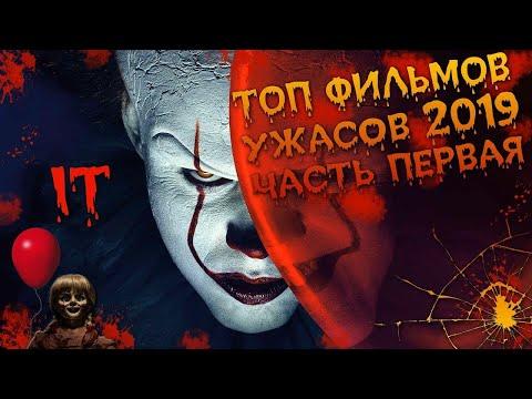 Топ 5 фильмов ужасов 2019 года
