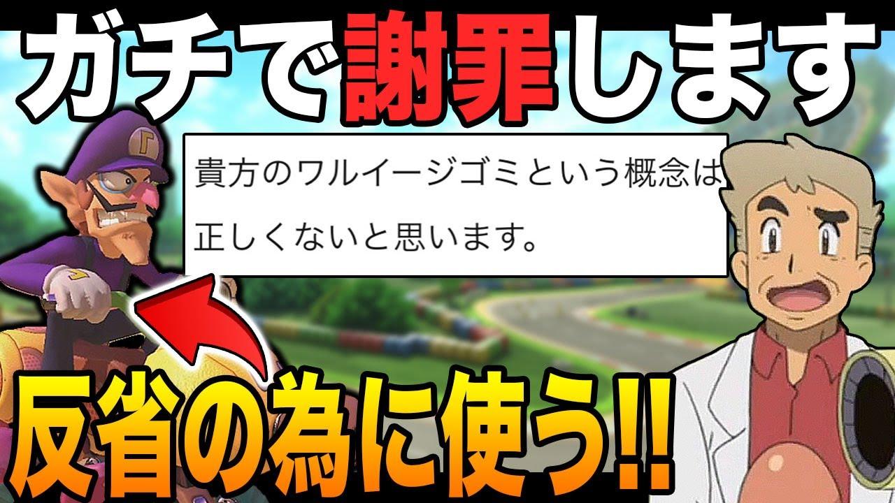 【マリオカート8DX】ワルイージをバカにして申し訳ありません・・・反省します!!口の悪いオーキド博士の実況【柊みゅう】