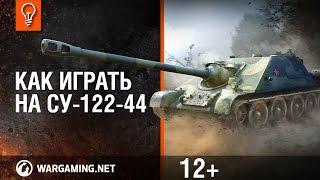 Как играть на Су-122-44? [World of Tanks]