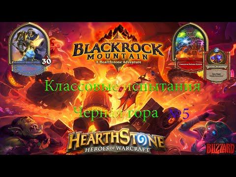 Hearthstone: Черная гора - Классовые испытания часть 5