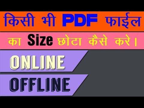Resize PDF Online