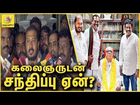 கலைஞருடன் சந்திப்பு ஏன் ? Karunas Thamimun Ansari & Thaniyarasu meet M Karunanidhi | ADMK Supporters