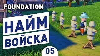НАЙМ ВОЙСКА! - #5 FOUNDATION 1.0 ПРОХОЖДЕНИЕ