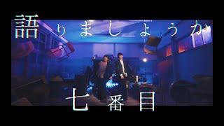 【TVアニメ『地縛少年花子くん』オープニングテーマ】No.7 Music Video【地縛少年バンド】
