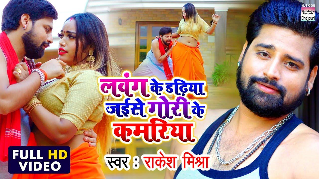 #Rakesh Mishra का झूमा देने वाला #Video सांग -Lavang Ke Dadhiya Jaise Gori Ke Kamariya-Lokgeet- 2020