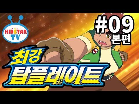 [최강탑플레이트 - 풀HD] 9화 위기일발! 전국대회 1차전!  (TopPlate EP09)