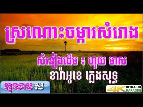 sro-nos-jom-ka-somrong-(jom-kasomrong)-by-houy-meas---kolabsoor-khmer-karaoke-instrumental