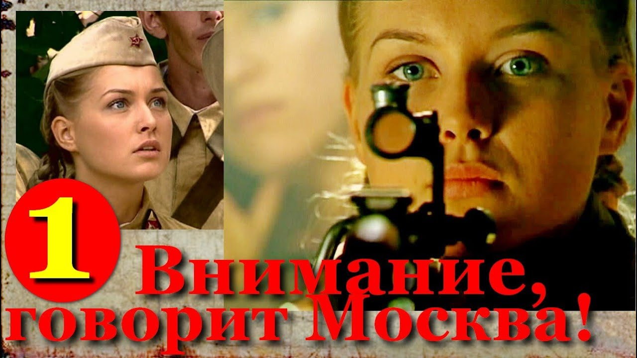 Внимание говорит москва смотреть 1 серия