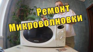 Ремонт мікрохвильовки - DIY