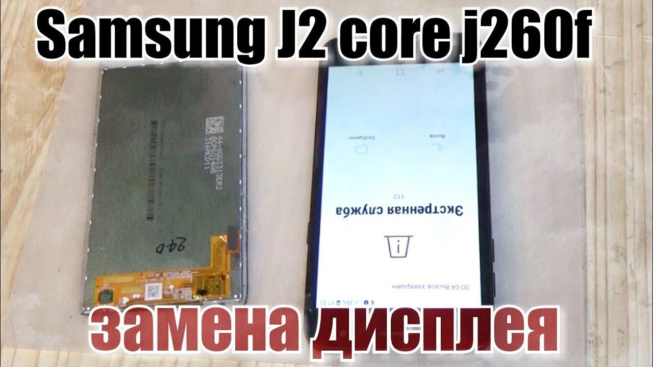 Samsung J2 core (2018) SM-J260f разборка, и замена дисплея !!!