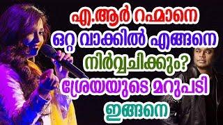 റഹമാനെ കുറിച്ച് ശ്രേയ ഘോഷാൽ   shreya ghoshal about AR Rahman