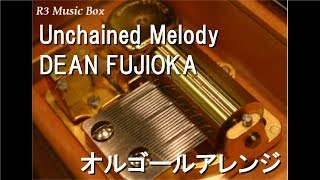 Unchained Melody/DEAN FUJIOKA【オルゴール】 (テレビ朝日系「サタデーステーション・サンデーステーション」エンディングテーマ)