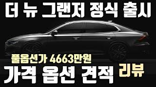 더 뉴 그랜저 가솔린 모델 가격 옵션 견적 리뷰/ 그랜저IG 페이스리프트 2020 Hyundai Grandeur F/L Pricing & Option features