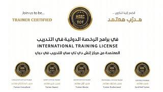 رحلة الرخصة الدولية للتدريب المعتمد