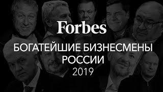 10 самых богатых россиян по версии Forbes в 2019 году