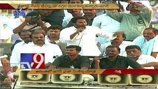 YS Jagan in Anantapur for Praja Sankalpa Yatra - TV9