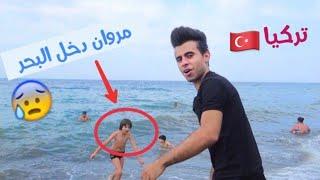 سافرت تركيا اني ومروان اخوي وتحداني يوتيوبر شاهد | كرار الساعدي