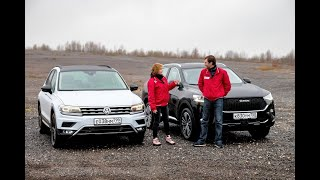 Volkswagen Tiguan и Haval F7 (Хавал Ф7) пошли в разнос, тест обзор