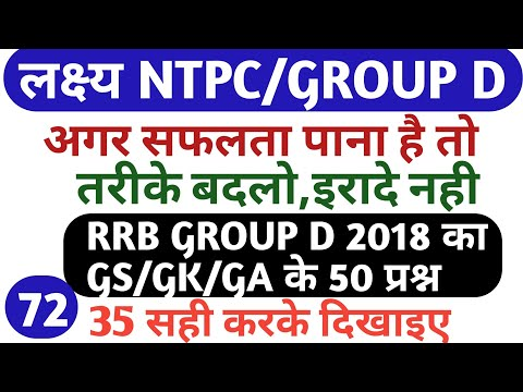 RRB GROUP D 2019 PREVIOUS YEAR GS/GK PAPER FOR RRB NTPC 2019 PART#72