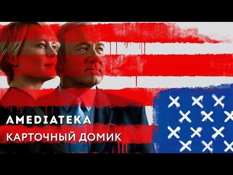 Карточный домик 5 сезон 7 серия смотреть онлайн