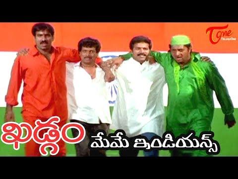 Meme Indians Video Song || Khadgam Movie || Ravi Teja || Brahmaji || Prakash Raj || #Khadgam