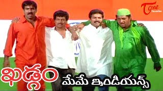 Meme Indians Video Song || Khadgam Movie || Ravi Teja || Brahmaji || Prakash Raj || #Khadgam