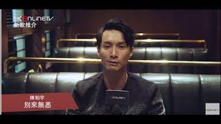 HKonlineTV - 新歌推介 : 別來無恙 - 陳柏宇 Jason Chan