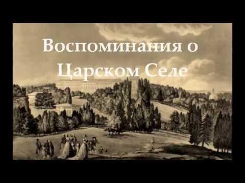 А.С. Пушкин - Воспоминания в Царском Селе (1814)