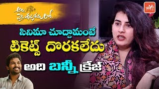 Actress Archana About Ala Vaikunta Puram Lo Movie | Bigg Boss Telugu | Tollywood