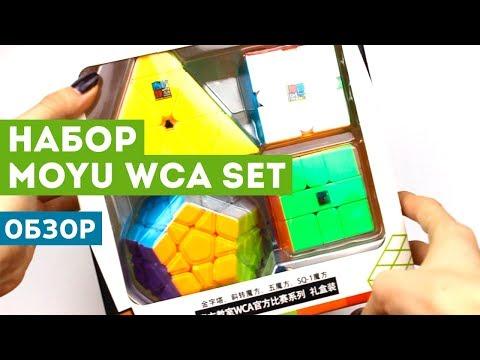 Обзор MoYu Cubing Classroom WCA Set -...
