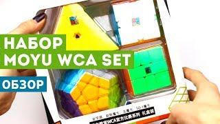 Обзор MoYu Cubing Classroom WCA Set - набора классных бюджетных головоломок!