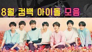 8월 컴백 아이돌 모음 (미리보기 ㄷㄷ 본 사람이 승자)